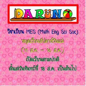daruno-1
