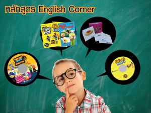 english corner-2