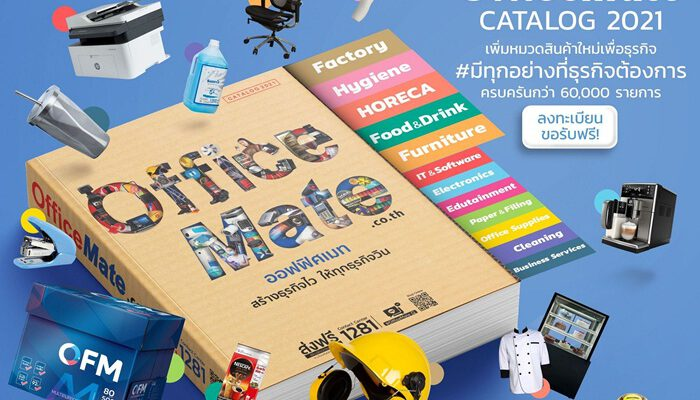 OfficeMate CATALOG 2021